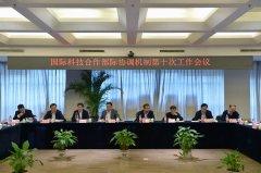国际科技合作部际协调机制第十次工作会议在京召开